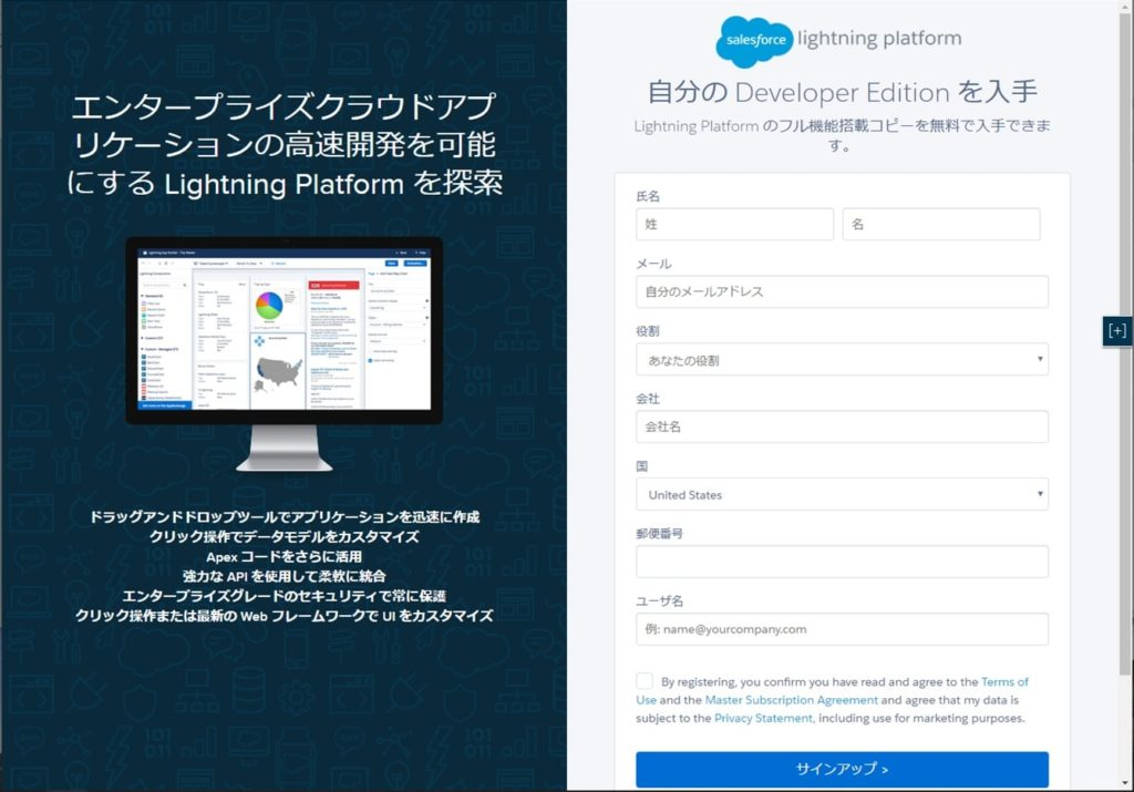 Salesforce Develop Editionアカウント作成