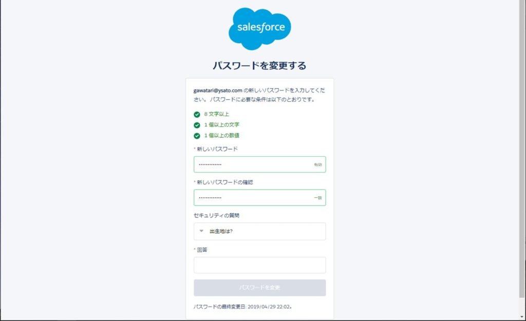 Salesforce Develop Editionパスワード設定