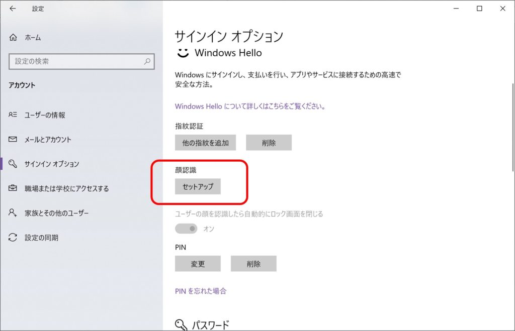 Windowd Hello 設定